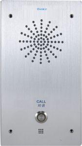 IP一键呼叫站BVS-D111